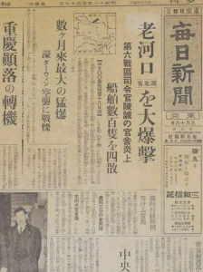 新聞(昭和18年)